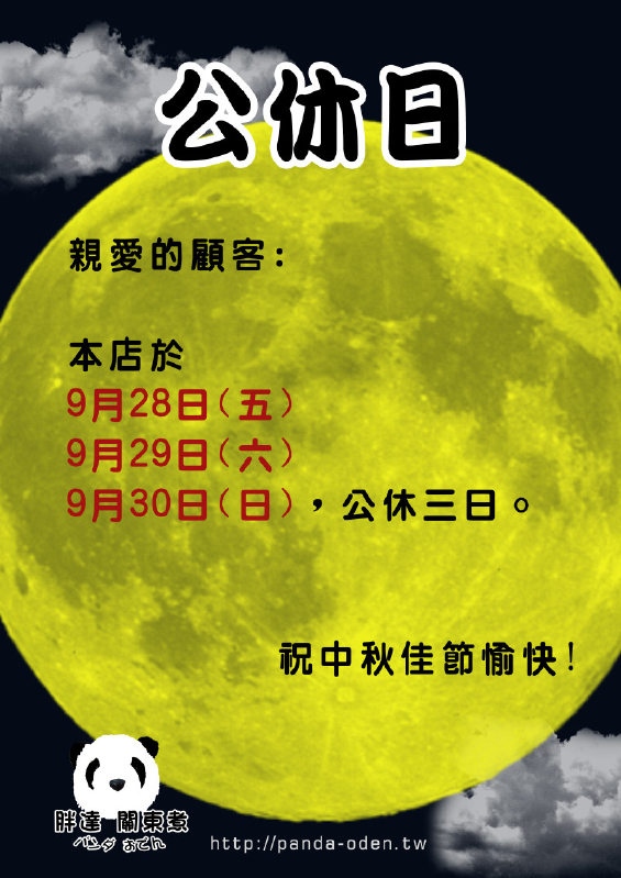2012Mid-Autumn Festival holiday